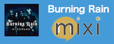 Burning Rain mixi ページ