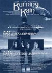 Japan Tour 1999